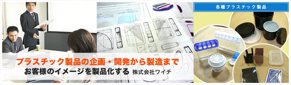 プラスチック製品の企画・開発から製造までお客様のイメージを製品化する 株式会社ワイチ